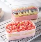 蛋糕盒 網紅慕斯豆乳水果千層西點杯子蛋糕包裝盒子蛋糕透明塑料一次性盒【快速出貨八折下殺】