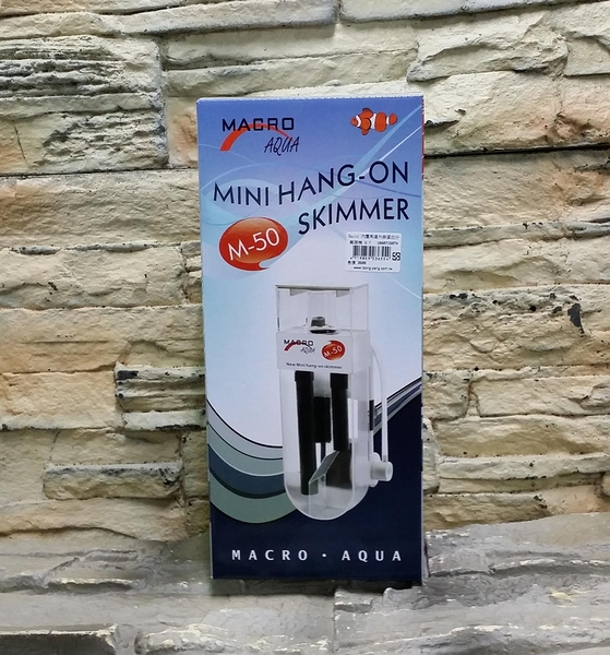 【西高地水族坊】台灣Macro現代 Mini Hang-On Skimmer 新型外掛式蛋白-附針葉馬達 M-50