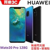 Huawei Mate 20 Pro 手機128G【送 Wyless無線閃充器+空壓殼+玻璃保護貼】24期0利率 華為