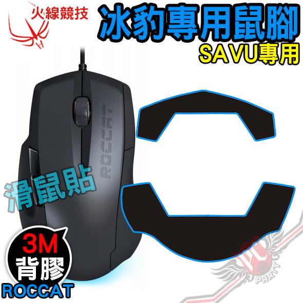 [ PC PARTY ] 火線競技 德國冰豹 ROCCAT SAVU 滑鼠貼 鼠腳 鼠貼