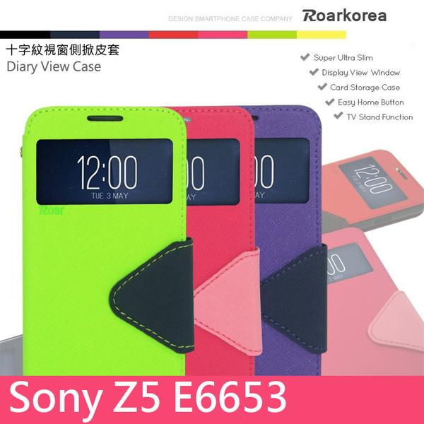 ◎【福利品】Sony Xperia Z5 E6653 5.2吋 十字紋視窗側掀皮套 可立式 側翻 插卡 皮套 保護套 手機套