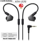 鐵三角 ATH-LS70   雙動圈 可換線設計 耳道式耳機 公司貨一年保固