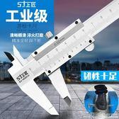 卡尺 游標卡尺測量工具0-150mm-200mm300mm迷你卡尺高精度非不銹鋼卡尺 JD 玩趣3C