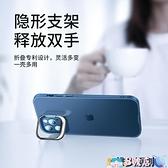 手機殼 iphone蘋果12promax mini磨砂支架手機保護殼追劇神器8號店
