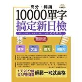 高分暢銷10000單字搞定新日檢