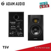 【金聲樂器】ADAM T5V 監聽喇叭 一對 公司貨 5年保固 贈導線
