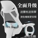 電腦椅家用辦公椅人體工學椅網布轉椅擱腳老板椅子職員椅 mks生活主義