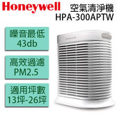 Honeywell HPA-300APTW 抗敏系列空氣清淨機