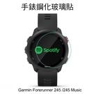 ☆愛思摩比☆Garmin Forerunner 245/245 Music GPS 手錶鋼化玻璃貼 高硬度 高透光 9H