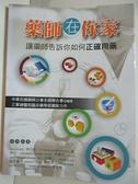 【書寶二手書T8/養生_D7V】藥師在你家_中華民國藥師公會全國聯合會