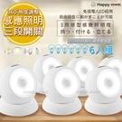 【幸福媽咪】360度人體感應電燈LED自動照明燈/壁燈(ST-2137)6入組