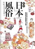 圖解日本風俗(新裝珍藏版)