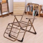 躺椅折疊單人辦公室午睡椅子可擱腳竹席椅