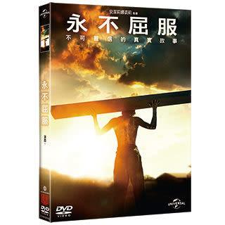 永不屈服 DVD(購潮8)
