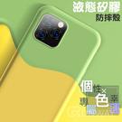 純色 液態矽膠 超薄抗污 防摔手機殼 iPhone7 8 plus SE 蘋果手機殼 時尚單色 親膚手感