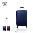 COSSACK 經典系列 PC 輕量 兩色 西裝套 霧面 鋁框 旅行箱 28吋 行李箱 2066
