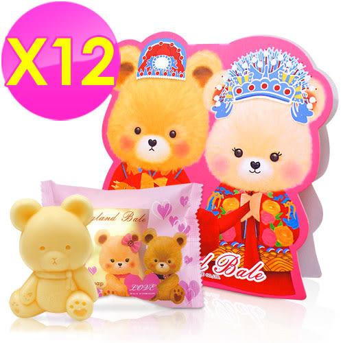 英國貝爾-小熊香氛皂50g-中國婚禮款(12盒)