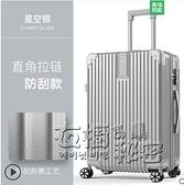 游樂者拉桿箱行李箱鋁框旅行箱萬向輪20女男學生24密碼皮箱子28寸 雙十二全館免運