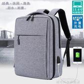 電腦包 蘋果戴爾華碩防水防震聯想充電背包15寸男女13.3寸14寸17.3寸 城市科技 DF