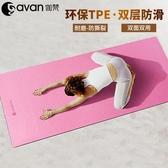 伽梵TPE瑜伽墊女加寬加厚初學者運動墊舞蹈墊防滑健身墊三件套