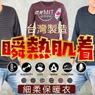 CS衣舖【兩件398元】台灣製造 親膚舒適 棉感 條紋 可外穿 保暖衣 長袖T恤 六色 954