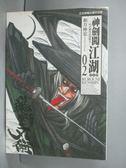 【書寶二手書T4/漫畫書_GLQ】神劍闖江湖完全版02_和月伸宏