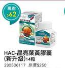 HAC-晶亮葉黃膠囊(新升級)14粒/瓶