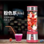 果汁機家用小型迷你電動USB充電學生便攜式隨身簡易炸水果榨汁杯