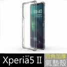 防摔空壓殼 SONY xperia 1 II 5 II 10 Plus L3 手機殼 加厚氣囊 氣墊殼 冰晶盾 保護殼 BOXOPEN