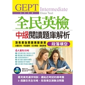 GEPT全民英檢中級閱讀題庫解析(段落填空)(3週完全攻略克漏字測)