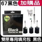 HP 67 墨匣專用填充包 黑