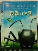 挖寶二手片-X16-074-正版DVD*動畫【昆蟲Life秀(2)/TV版】-3D動畫結合真實情境,令人意想不到的運鏡手