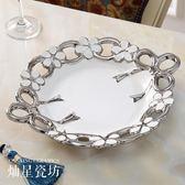 水果盤 歐式水果盤大號創意陶瓷現代客廳糖果干果盤家用茶幾裝飾品擺件婚 開學季特惠