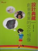【書寶二手書T5/行銷_MKI】設計典藏-創意產業的文化想像_林榮泰  等合著_無附光碟