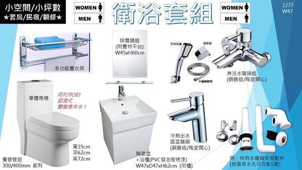 《小空間衛浴》馬桶(雙龍捲沖水)+寬47面盆浴櫃(吊櫃)+面盆龍頭+淋浴龍頭+多功能放衣架+鏡組