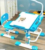兒童學習桌家用書桌寫字桌椅套裝小學生書桌簡約課桌椅可升降組合 【全館免運】 YJT