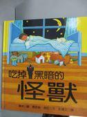 【書寶二手書T1/少年童書_QJL】吃掉黑暗的怪獸_喬依絲.唐巴