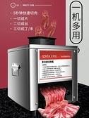 切肉機不銹鋼全自動切絲切片機切菜機菜家用小型電動絞肉丁機  【全館免運】