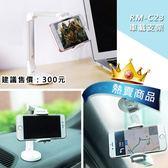 ☉REMAX - C23 多功能懶人手機支架 360度全方位旋轉 吸盤式桌面車載手機支架 【正版台灣公司貨】
