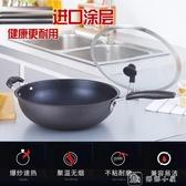 炒鍋不粘鍋無油鐵鍋不沾鍋32/34/36cm燃氣電磁爐鍋炒菜鍋具 YXS娜娜小屋