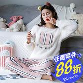 任選2件88折睡衣甜美條紋熊加厚珊瑚絨長袖上衣+長褲睡衣兩件式套裝【08G-M0422】
