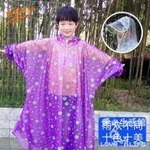 男女童幼兒園寶寶防水雨披小學生小孩帶書包位雨衣LY4686『愛尚生活館』