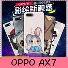 【萌萌噠】歐珀 OPPO AX7 pro (6.4吋)  彩繪磨砂手機殼 卡通塗鴉 超薄防指紋 全包矽膠軟殼 手機殼