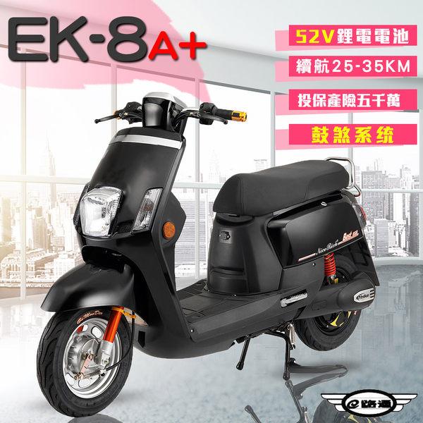 客約【e路通】EK-8A+ 鼓煞 大寶貝 52V 鋰電 前後雙液壓避震系統 電動車 (電動自行車)