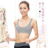 日本背心式運動內衣無鋼圈夏季女士薄款跑步防震瑜伽健身聚攏文胸 全館免運