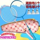 博卡兒童羽毛球拍雙拍2只裝兒童拍小學生玩具3-12-15歲