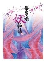 二手書博民逛書店 《張曼娟妖物誌》 R2Y ISBN:9573322064│張曼娟