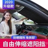 汽車車窗遮陽簾防曬隔熱擋陽板自動伸縮車內前後擋吸盤式遮光夏季 京都3C YJT