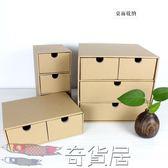 日式紙質桌面收納盒抽屜式DIY整理盒