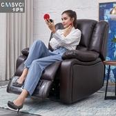 按摩椅 頭等太空單人艙多功能家庭影院組合皮質美甲懶人電腦沙發電動躺椅 1995生活雜貨NMS